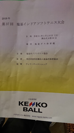 f:id:kazumiyu:20190127122622j:plain