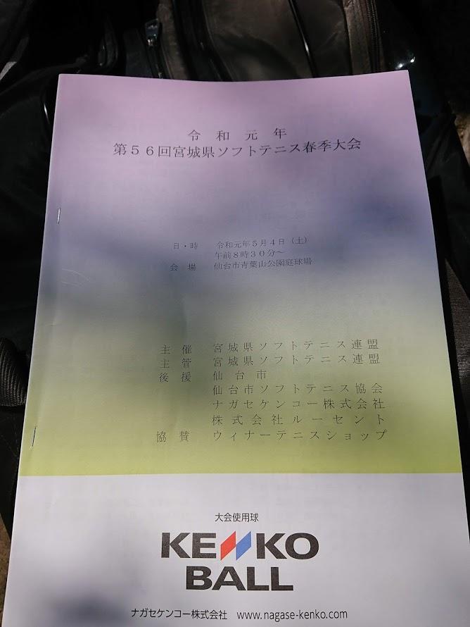 f:id:kazumiyu:20190507145419j:plain