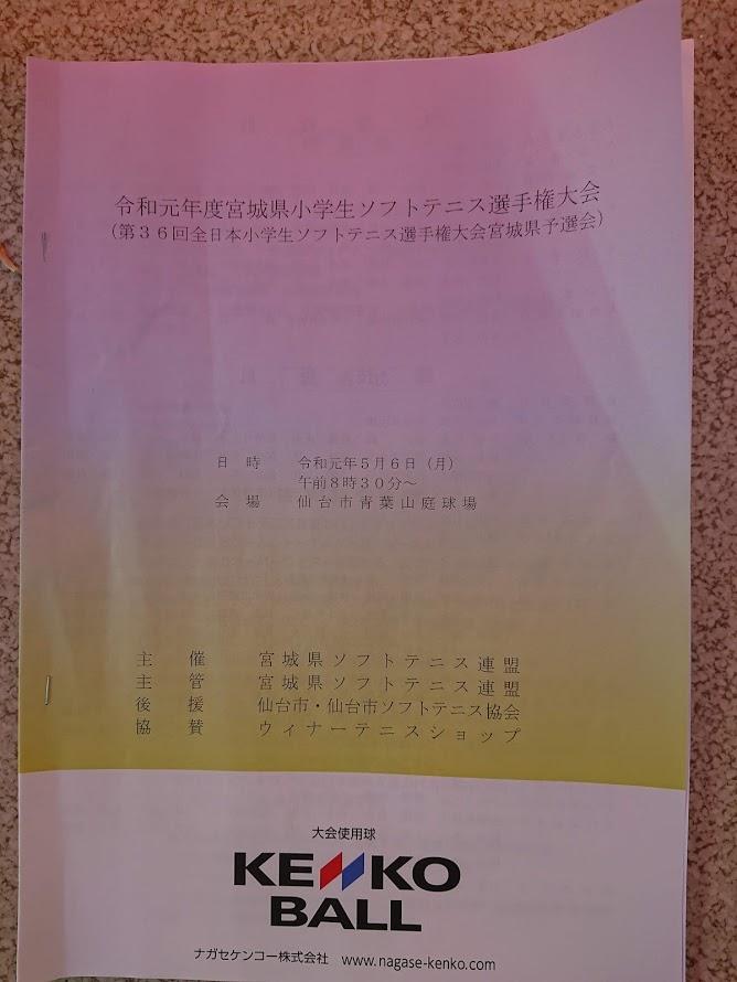 f:id:kazumiyu:20190507151101j:plain