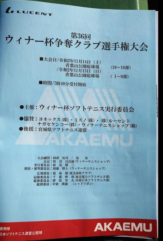 f:id:kazumiyu:20201116180103p:plain