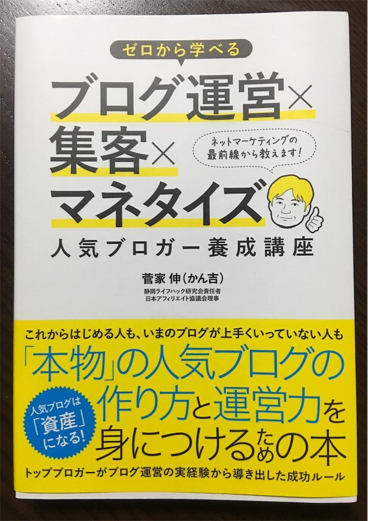 f:id:kazunablog:20161112133625j:image