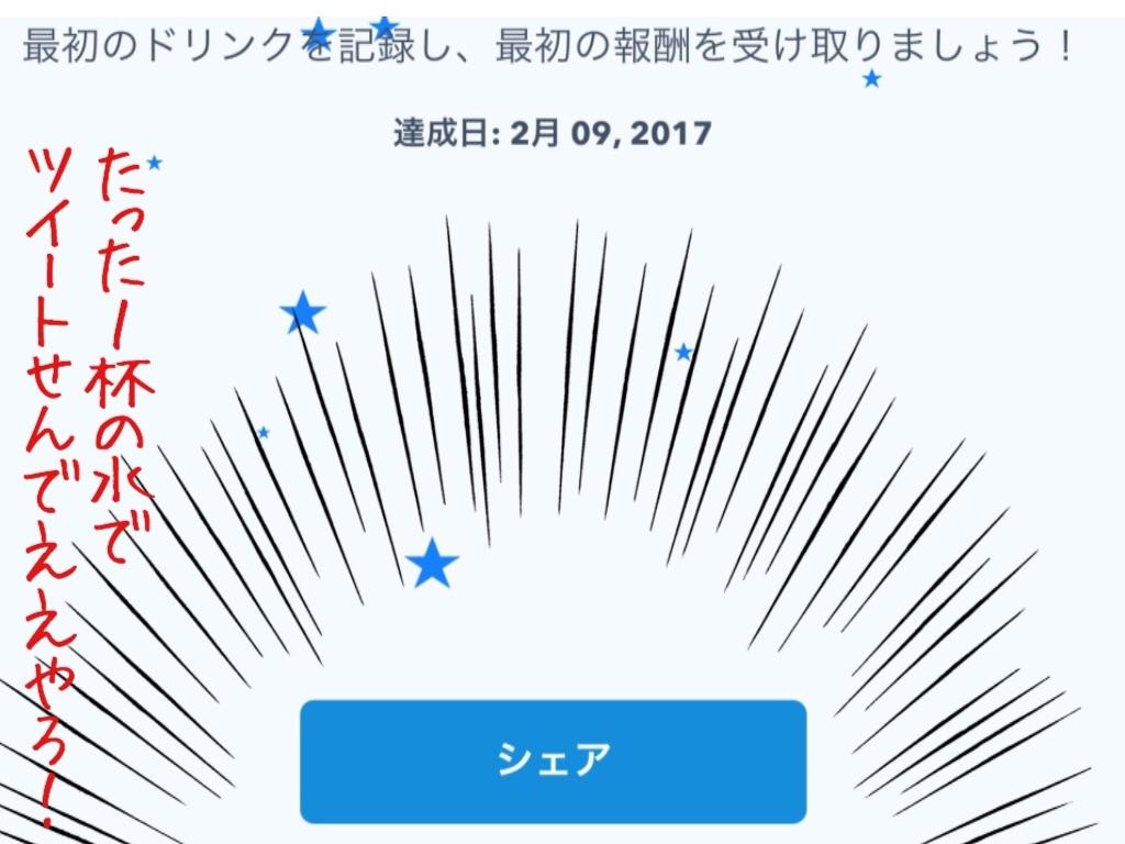 f:id:kazunablog:20170209234213j:image
