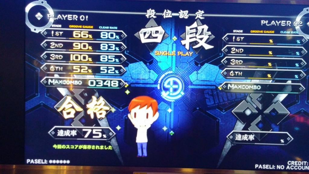 f:id:kazunarisound:20161027121044j:plain