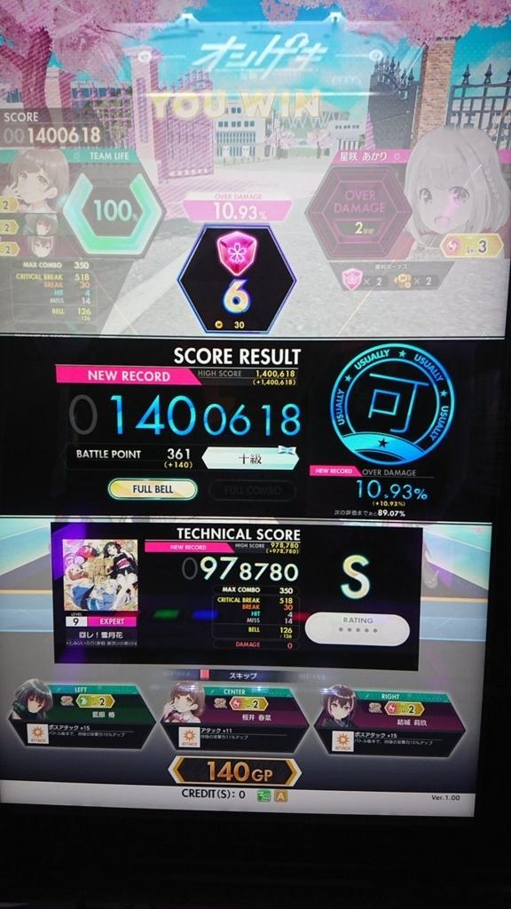 f:id:kazunarisound:20180726211838j:plain
