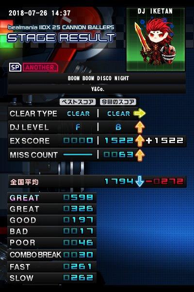 f:id:kazunarisound:20180726215048j:plain