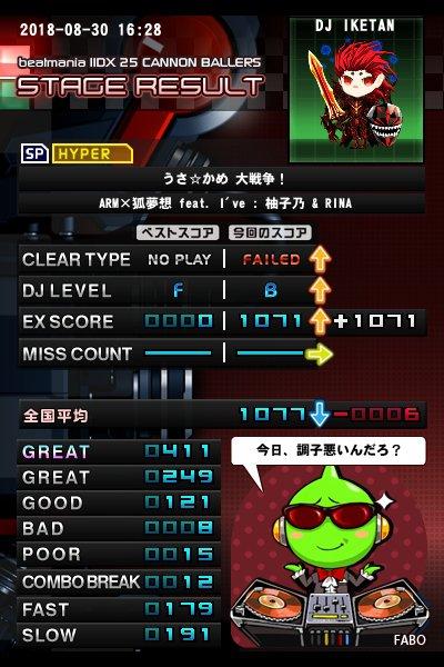 f:id:kazunarisound:20180830204721j:plain