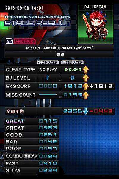 f:id:kazunarisound:20180909180127j:plain