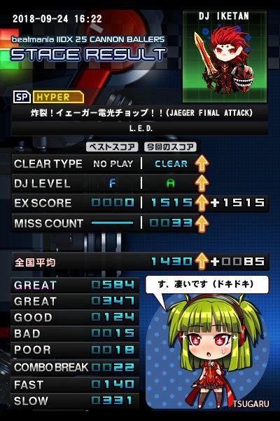 f:id:kazunarisound:20180925145226j:plain