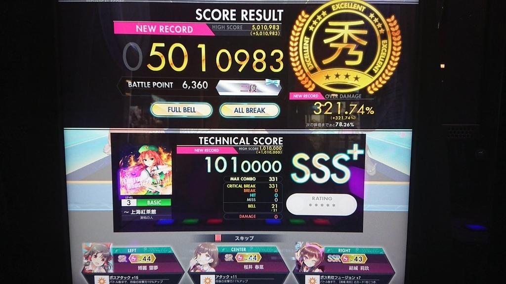 f:id:kazunarisound:20180930221345j:plain