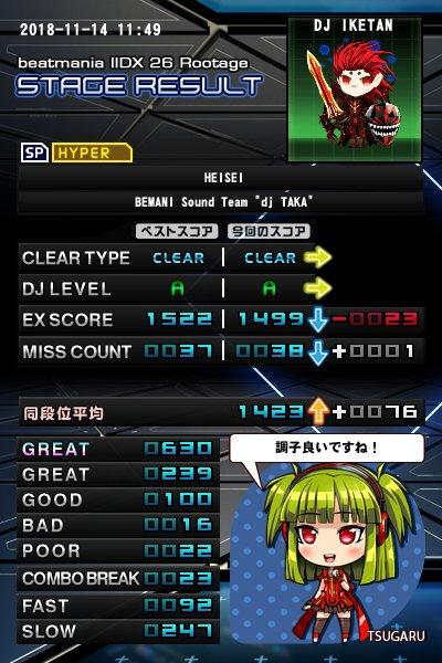 f:id:kazunarisound:20181117164635j:plain