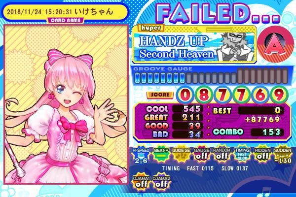 f:id:kazunarisound:20181213215355j:plain