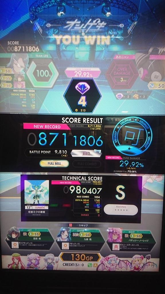 f:id:kazunarisound:20190208004536j:plain