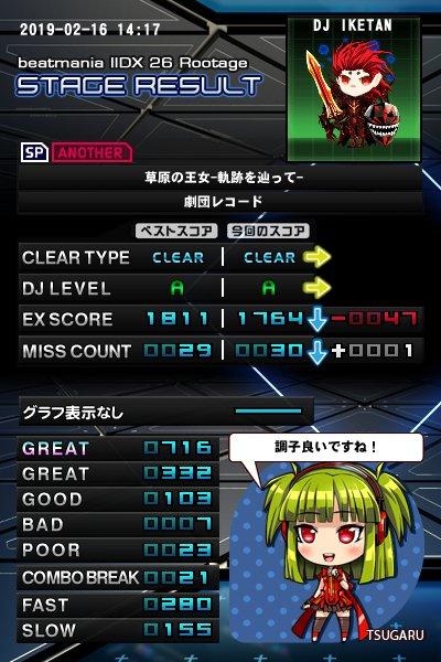 f:id:kazunarisound:20190217130727j:plain