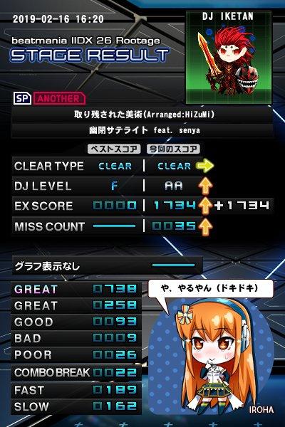 f:id:kazunarisound:20190217130936j:plain