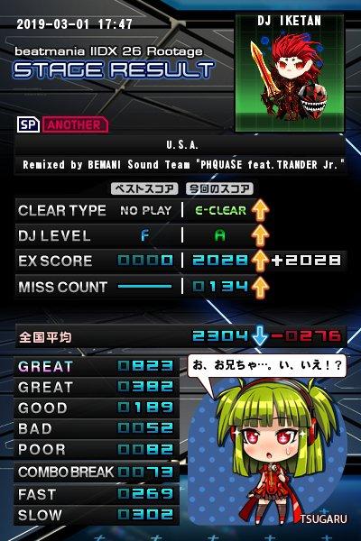 f:id:kazunarisound:20190301225702j:plain