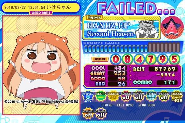 f:id:kazunarisound:20190404011958j:plain