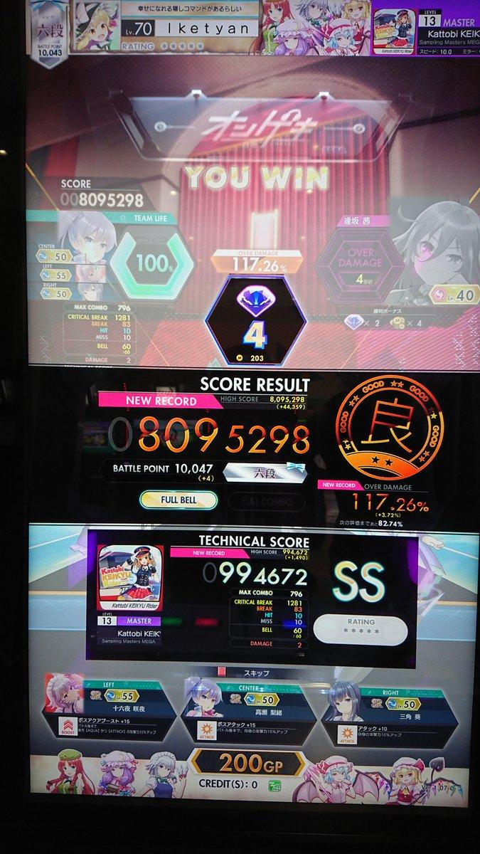 f:id:kazunarisound:20190429125339j:plain