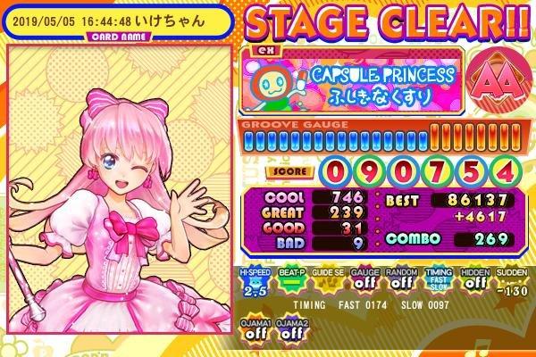 f:id:kazunarisound:20190506150201j:plain