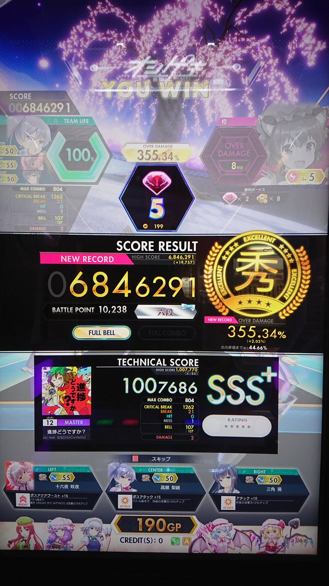 f:id:kazunarisound:20190611100726j:plain