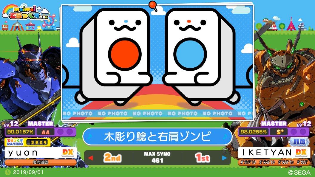 f:id:kazunarisound:20190902225858j:plain