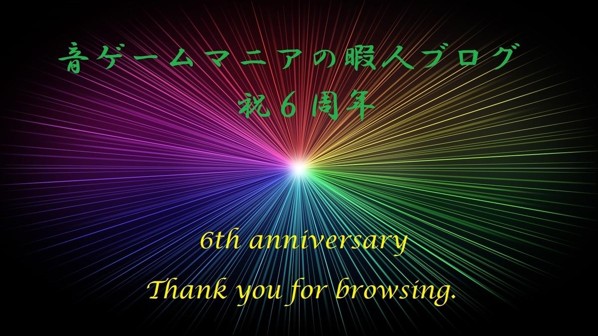 f:id:kazunarisound:20191119155958j:plain