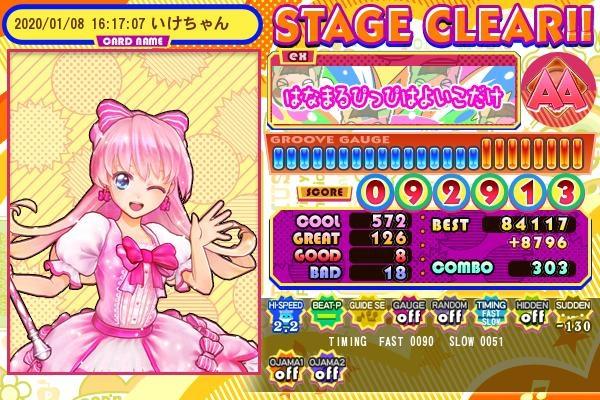 f:id:kazunarisound:20200110094534j:plain