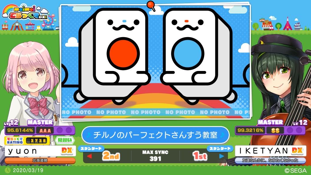 f:id:kazunarisound:20200320231137j:plain