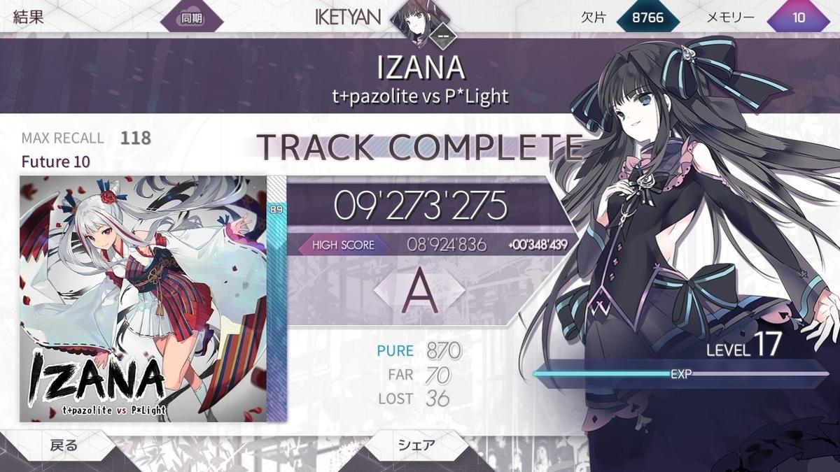 f:id:kazunarisound:20200617234123j:plain