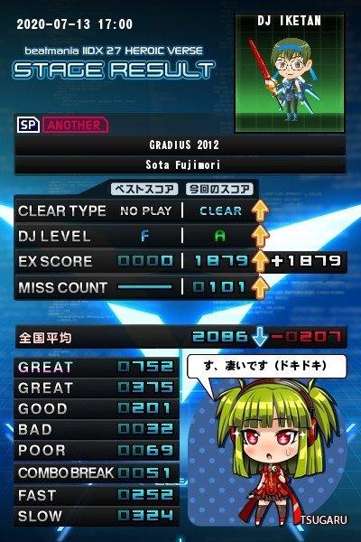 f:id:kazunarisound:20200714142112j:plain