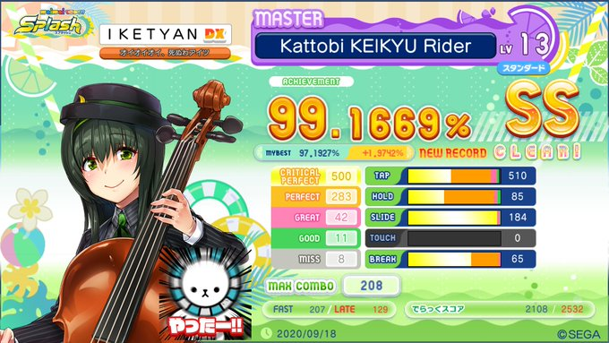 f:id:kazunarisound:20200925222648j:plain