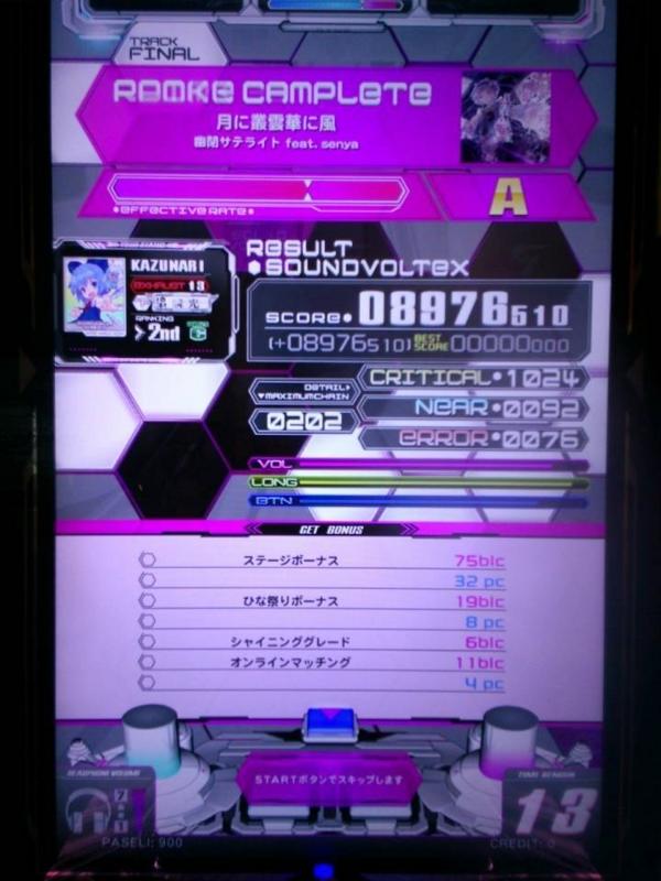 f:id:kazunarisound:20201001223621j:plain