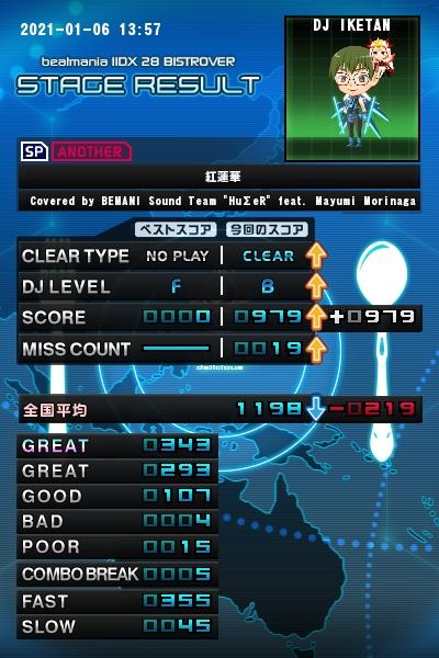 f:id:kazunarisound:20210108174311j:plain
