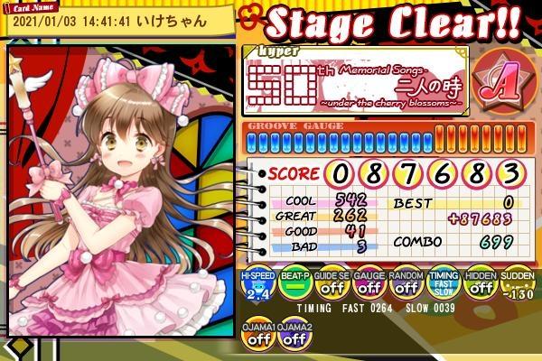 f:id:kazunarisound:20210108174524j:plain