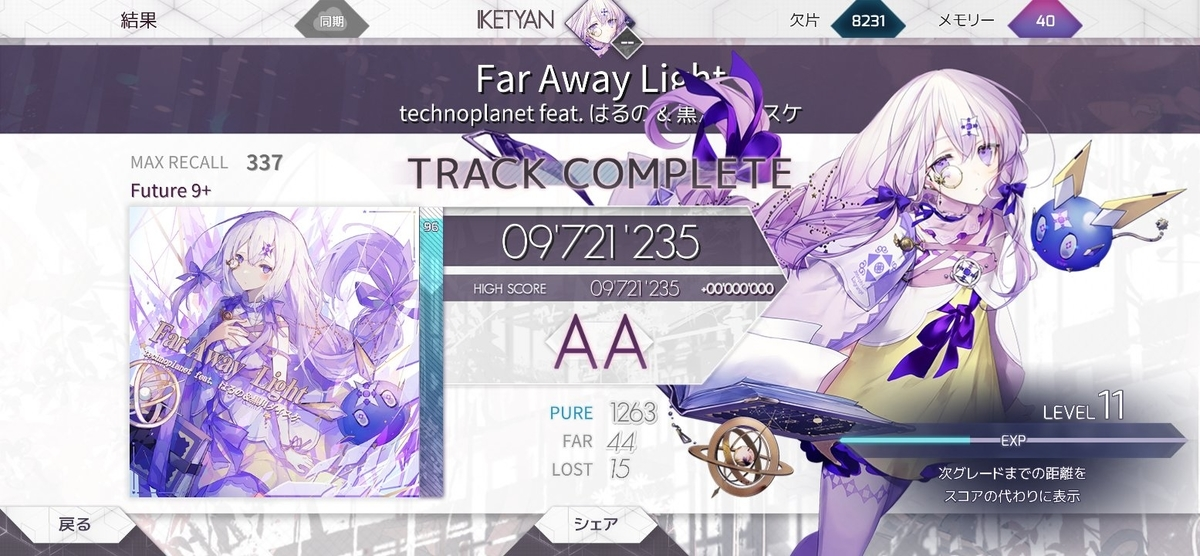 f:id:kazunarisound:20210515182135j:plain