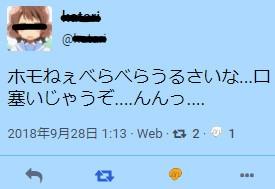 f:id:kazunee_san:20180928021100j:plain