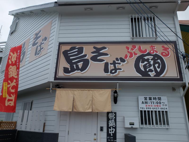 f:id:kazunobu-0915:20161011171955j:plain