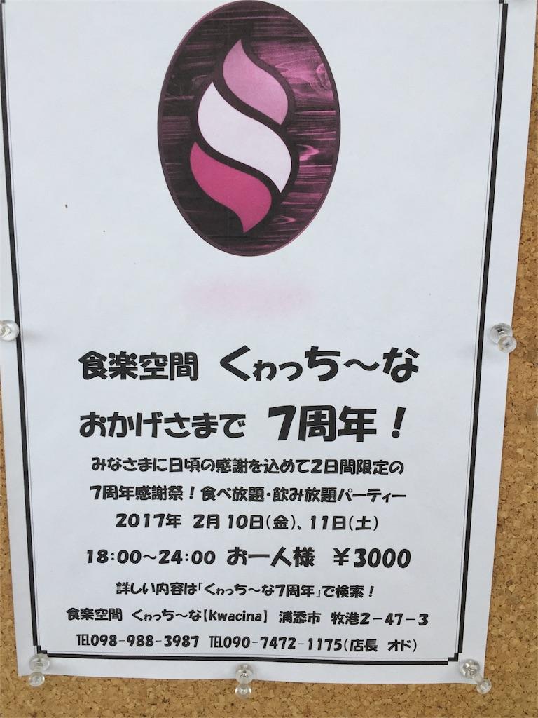 f:id:kazunobu-0915:20170212162644j:image