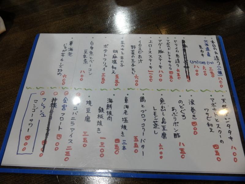 f:id:kazunobu-0915:20170813165211j:plain