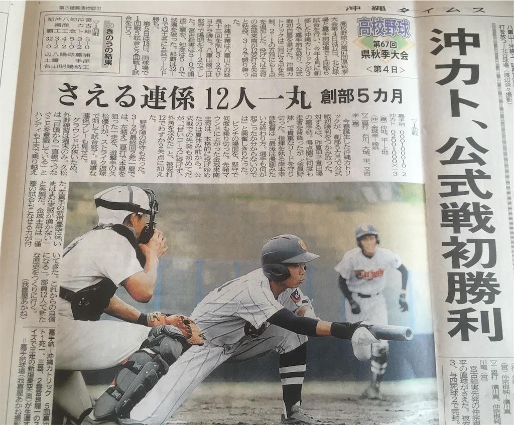 f:id:kazunobu-0915:20170918090210j:image