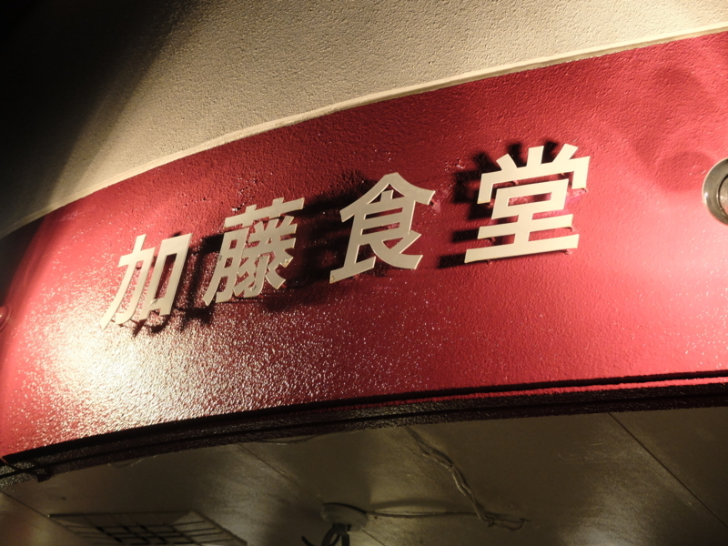f:id:kazunobu-0915:20171007114306j:plain