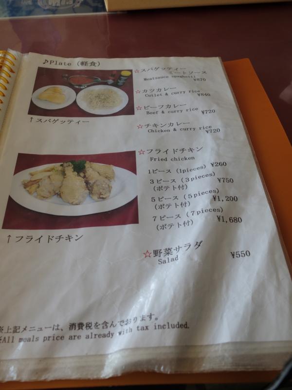 f:id:kazunobu-0915:20171221094616j:plain