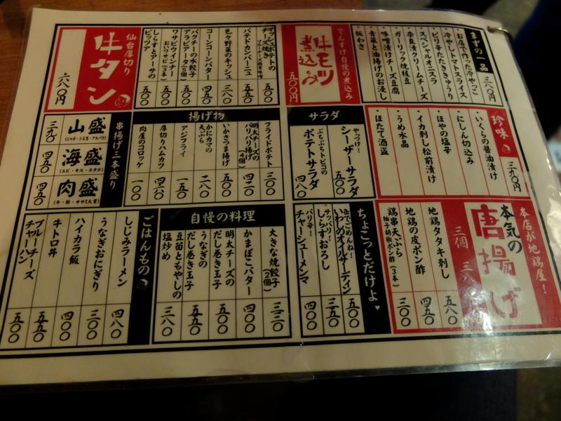 f:id:kazunobu-0915:20180118184254j:plain