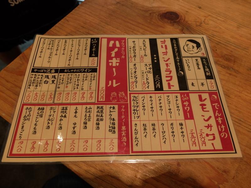 f:id:kazunobu-0915:20180118184304j:plain