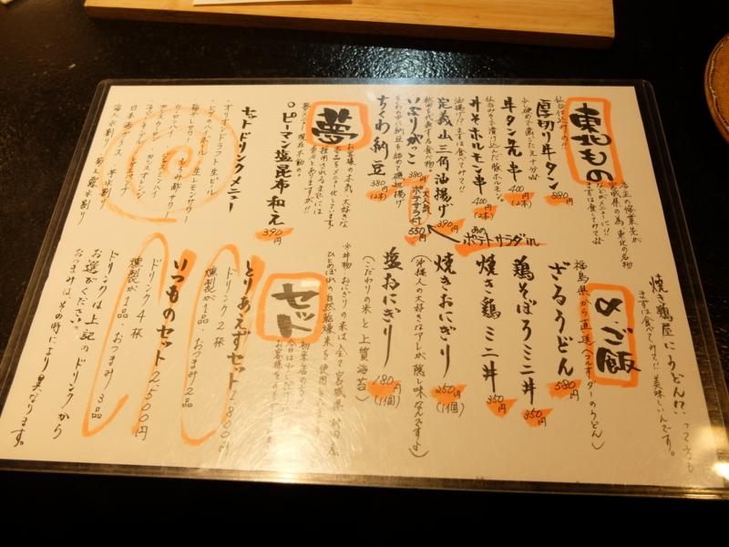 f:id:kazunobu-0915:20180131173007j:plain