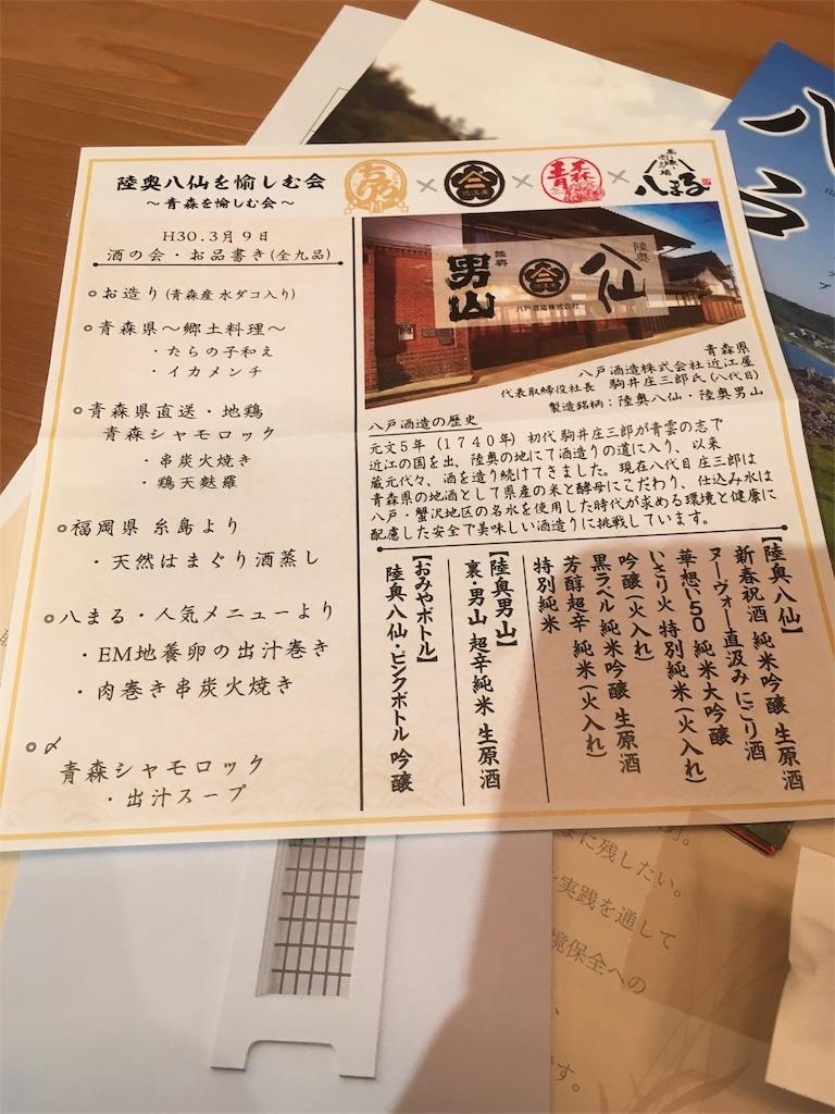 f:id:kazunobu-0915:20180316145537j:image