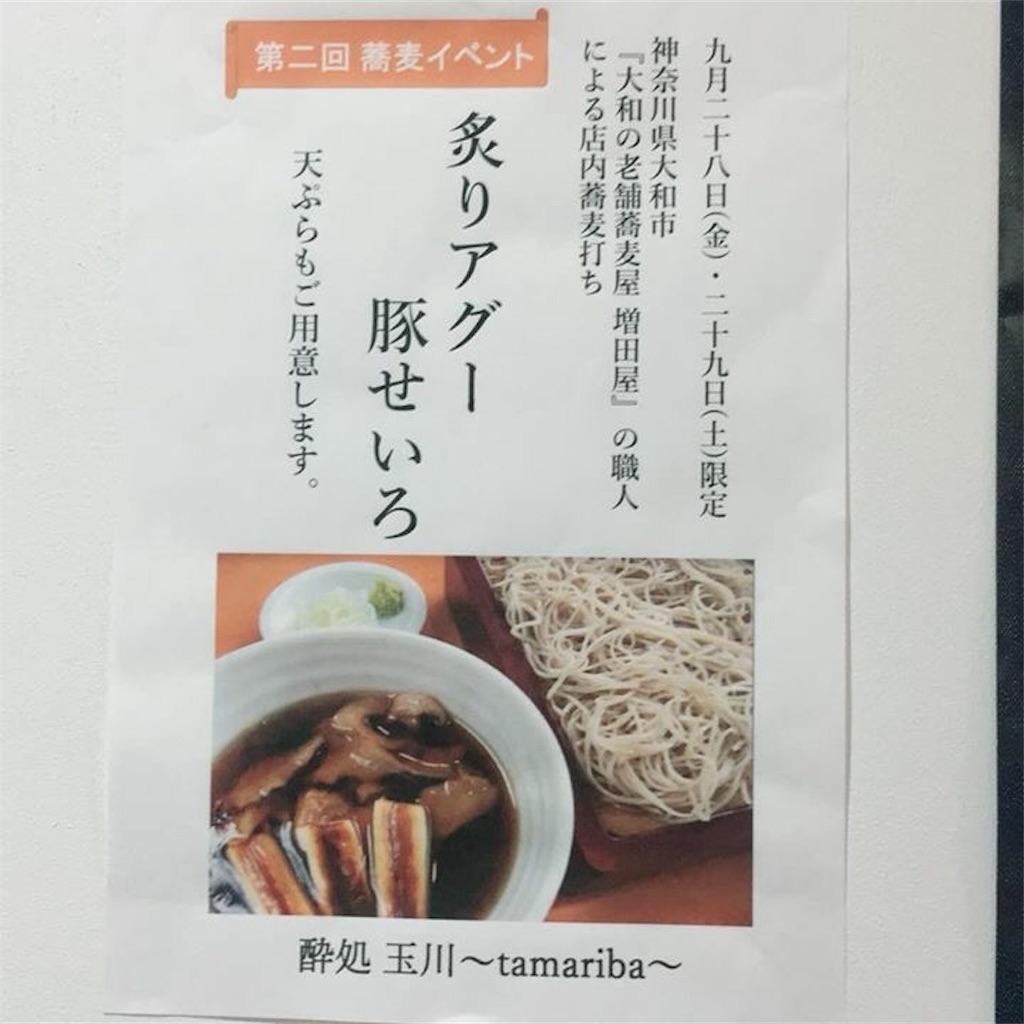 f:id:kazunobu-0915:20181006194341j:image