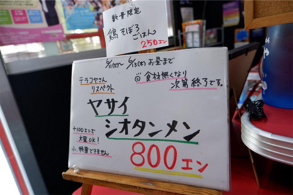 f:id:kazunobu-0915:20190612131335j:image