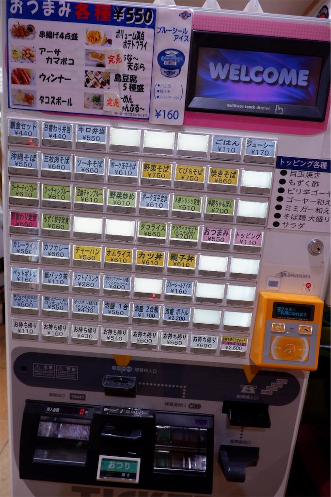 f:id:kazunobu-0915:20191024174351j:image