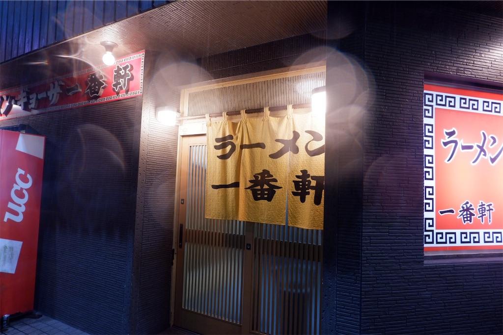 f:id:kazunobu-0915:20191024174614j:image