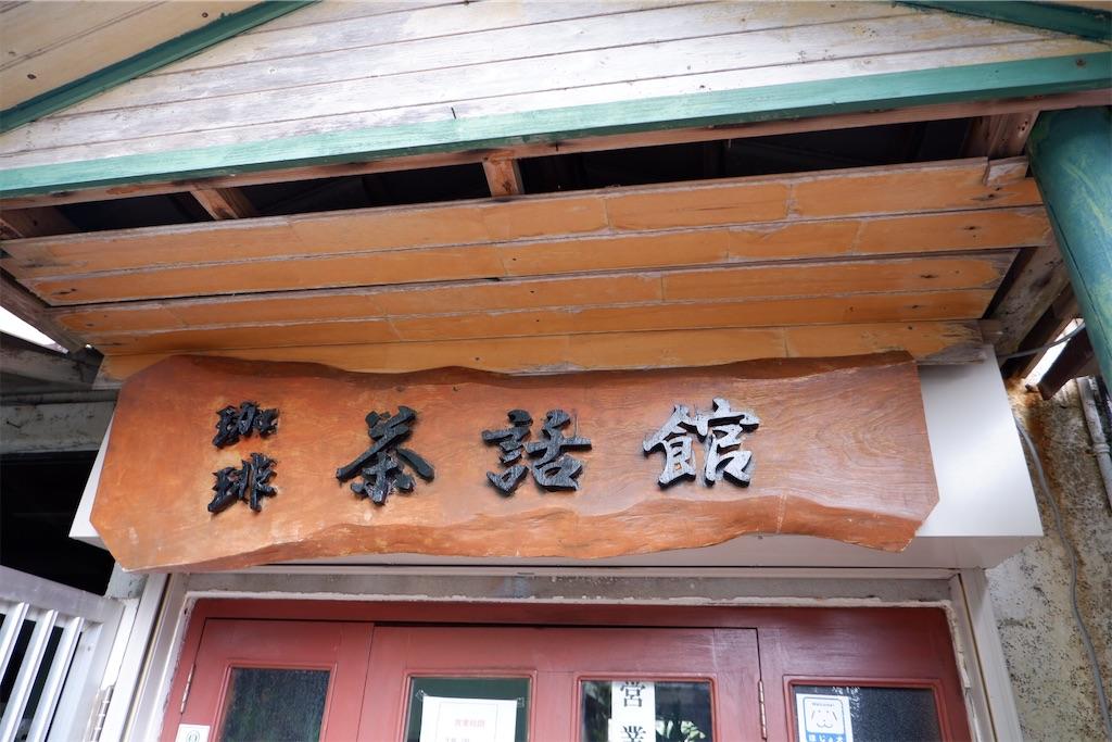 f:id:kazunobu-0915:20191218155758j:image